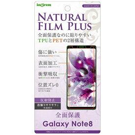 イングレム Ingrem Galaxy Note8 TPUフィルムPET 反射防止 フルカバ 耐衝撃 簡単 IN-GN8FT/NPUH