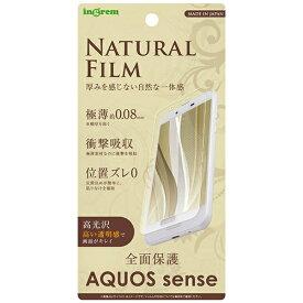 イングレム Ingrem AQUOS sense TPUフィルム光沢 フルカバー 耐衝撃 薄型 IN-AQSEFT/WZUC