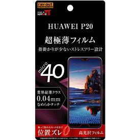 レイアウト rayout HUAWEI P20 フィルム 指紋防止 薄型