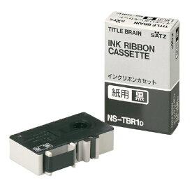 コクヨ KOKUYO タイトルブレーン用インクリボンカセット 紙用 黒文字NS-TBR1D NS-TBR1D