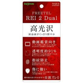 イングレム Ingrem FREETEL REI 2 Dual フィルム 指紋防止 光沢 IN-FRE2DF/A1