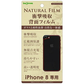 イングレム Ingrem iPhone 8 TPUフィルム背面 光沢 フルカバー 耐衝撃 薄型 IN-P7SFT/NB