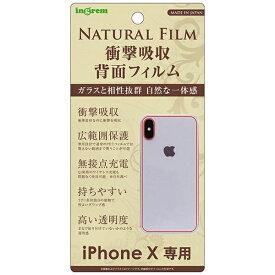 イングレム Ingrem iPhoneX TPUフィルム背面 光沢 フルカバー 耐衝撃 薄型 IN-P8FT/NB