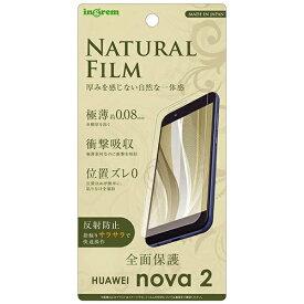 イングレム Ingrem HUAWEI nova 2 TPUフィルム反射防止 フルカバー 耐衝撃 IN-HWN2FT/WZUH