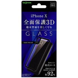 イングレム Ingrem iPhoneX ガラスフィルム 3D 9H 背面 光沢 ブラック IN-P8RFG/BCB
