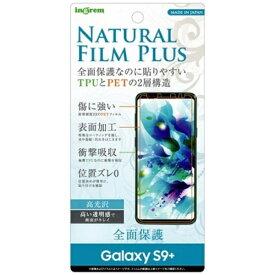 イングレム Ingrem Galaxy S9+ TPUフィルムPET 光沢 フルカバー 耐衝撃 簡単 IN-GS9PFT/NPUC
