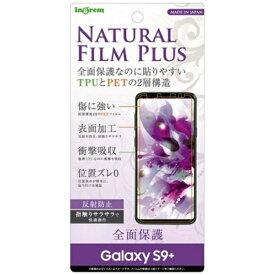 イングレム Ingrem Galaxy S9+ TPUフィルムPET 反射防止 フルカバー 耐衝撃 簡単 IN-GS9PFT/NPUH