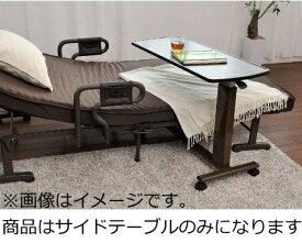 アテックス ATEX 【サイドテーブル】ベッドサイドテーブル AT-BT19 【代金引換配送不可】
