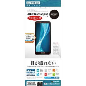 ラスタバナナ AQUOS sense plus/Androidone X4 ブルーライトカット高光沢フィルム E1242AQOSP