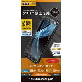 ラスタバナナ RastaBanana AQUOS sense plus/Androidone X4 薄型TPU光沢防指紋フィルム UG1247AQOSP
