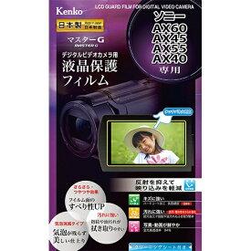 ケンコー・トキナー KenkoTokina マスターGフィルム ソニーAX60/AX45/AX55/AX40用 EPVM-SOAX60-AFP