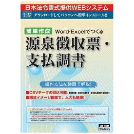 日本法令 NIHON HOREI 〔Win版〕 ネット35 簡単作成!源泉徴収票・支払調書 [Windows用][ネット35カンタンサクセイ!ゲンセン]
