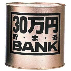 トイボックス TOYBOX 30万円貯まるブリキBANK ゴールド