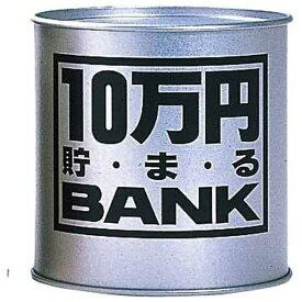 トイボックス TOYBOX 10万円貯まるブリキBANK シルバー