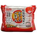 アイリスオーヤマ IRIS OHYAMA 低温製法米のおいしいごはん 国産米100% 150g×10パック[コクサンマイ150グラムX10]