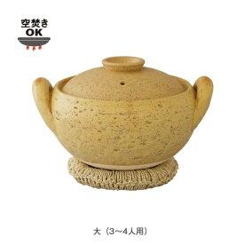 長谷製陶 長谷園みそ汁鍋(大)(なべ敷付) CT-31[CT31]