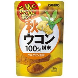 オリヒロプランデュ 秋ウコン100%粉末 150g