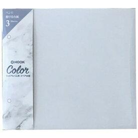 セキセイ SEKISEI HOOK COLOR(ホックカラー)フォトアルバム用スペア台紙 HK-84 ライトグレー