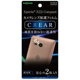 イングレム Ingrem Xperia XZ2 Compact カメラレンズ保護フィルム 光沢 INXZ2COFTCA