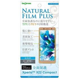 イングレム Ingrem Xperia XZ2 Compact フィルム TPU PET 光沢 フルカバー INRXZ2COFTNPUC