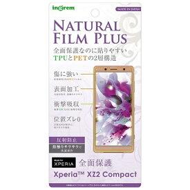 イングレム Ingrem Xperia XZ2 Compact フィルム TPU PET 反射防止 フルカバー INRXZ2COFTNPUH