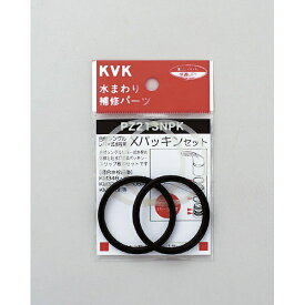 KVK ケーブイケー PZ213NPK Xパッキンセット