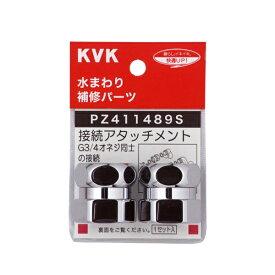 KVK PZ411489S ジョイントセット