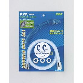 KVK PZ970DL-BBL カラーホースセット 節水 ソーダ