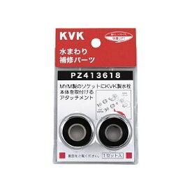 KVK PZ413618 アタッチメント