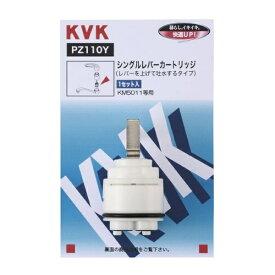 KVK PZ110Y シングルカートリッジ 上吐水用