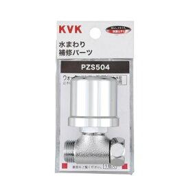 KVK PZS504 ウォーターハンマー低減器 補助用