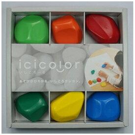 アオゾラ AOZORA icicolor(イシコロール) 6色セット