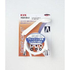 KVK ケーブイケー PZS312S-2 eシャワーnf ヘッド+シャワーホース 白