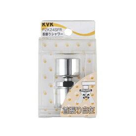 KVK PZK24SFR 首振シャワー シャワー吐水専用