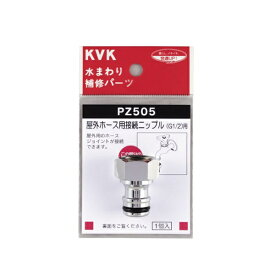 KVK PZ505 屋外ホース用接続ニップル