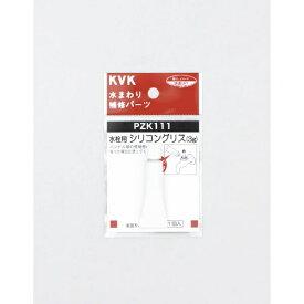 KVK ケーブイケー PZK111 水栓シリコングリス 3g入