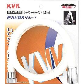 KVK ケーブイケー PZKF2SI シャワーホース白1.45m