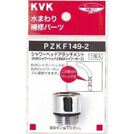 KVK ケーブイケー PZKF149-2 シャワーヘッドアタッチメントINAX