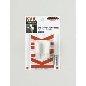 KVK ケーブイケー PZK12H2 シャワー用ハンガー
