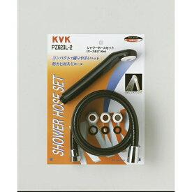 KVK PZ623L-2 シャワーセット アタッチメント付