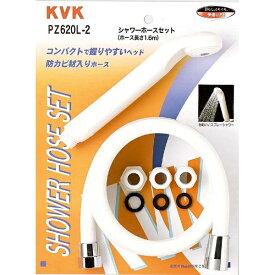KVK PZ620L-2 シャワーセット アタッチメント付