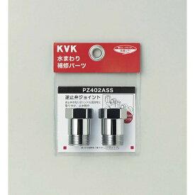 KVK ケーブイケー PZ402ASS 逆止弁アダプター 2個セット