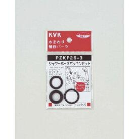 KVK ケーブイケー PZKF26-3 シャワーホースパッキンセット