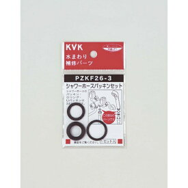 KVK PZKF26-3 シャワーホースパッキンセット