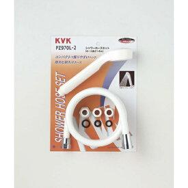KVK PZ970L-2 シャワーセット アタッチメント付