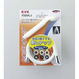 KVK PZ620AL-2 シャワーセット 低圧用アタッチメント付