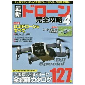 コスミック出版 最新ドローン完全攻略   4