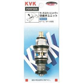 KVK PZKF58A サーモシャワー切替弁ユニット