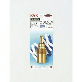 KVK ケーブイケー PZKF111A サーモスタット用ボンネットユニット