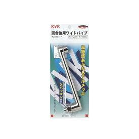 KVK ケーブイケー PZ520-17 混合栓ワイドP13 1/2 170